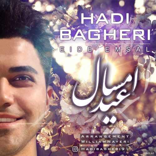 دانلود آهنگ جدید حامد باقری بنام عید امسال