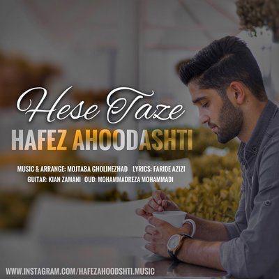 دانلود آهنگ جدید حافظ آهو دشتی بنام حس تازه