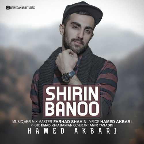 دانلود آهنگ جدید حامد اکبری بنام شیرین بانو