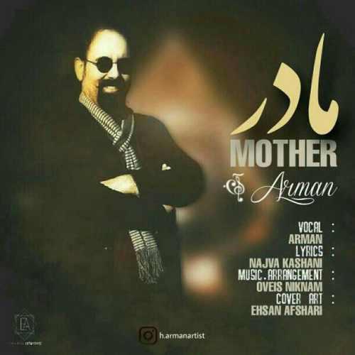دانلود آهنگ جدید حامد آرمان بنام مادر