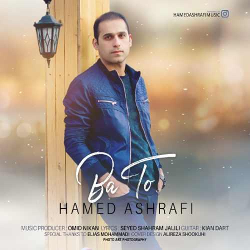 دانلود آهنگ جدید حامد اشرفی بنام باتو