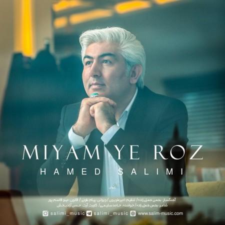 دانلود آهنگ جدید حامد سلیمی بنام میام یه روز