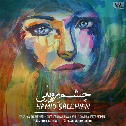 دانلود آهنگ جدید حمید صالحیان بنام چشم رویایی