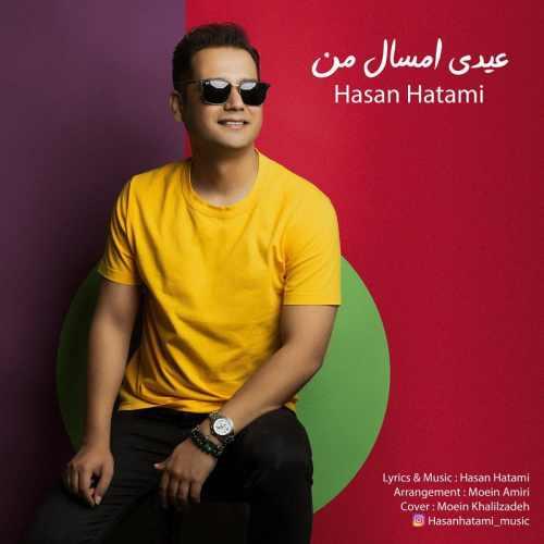 دانلود آهنگ جدید حسن حاتمی بنام عیدی امسال من