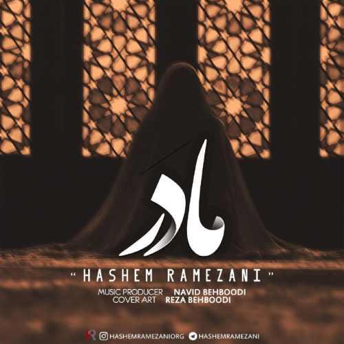 دانلود آهنگ جدید هاشم رمضانی بنام مادر