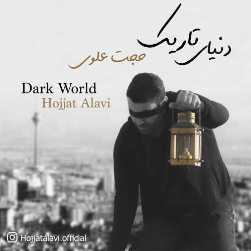 دانلود آلبوم جدید حجت علوی بنام دنیای تاریک