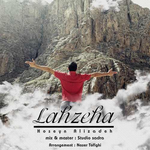 دانلود آهنگ جدید حسین علیزاده بنام لحظه ها