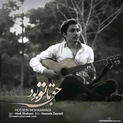 دانلود آهنگ جدید حسین محمدی بنام حق با تو بود