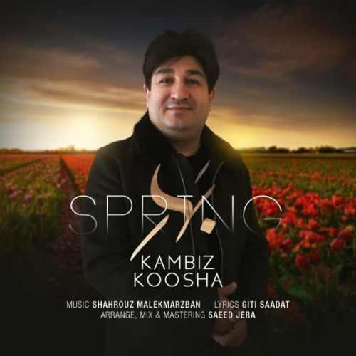 دانلود آهنگ جدید کامبیز کوشا بنام بهار