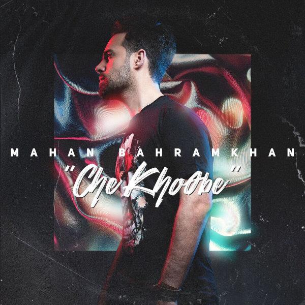 دانلود آهنگ جدید ماهان بهرام خان بنام چه خوبه