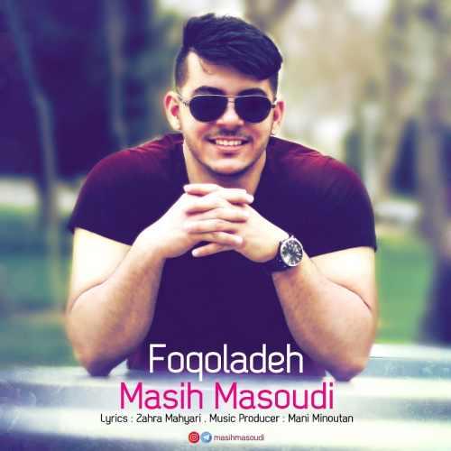 دانلود آهنگ جدید مسیح مسعودی بنام فوق العاده