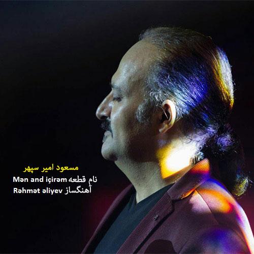 دانلود آهنگ جدید مسعود امیر سپهر بنام من اند ایچیرم