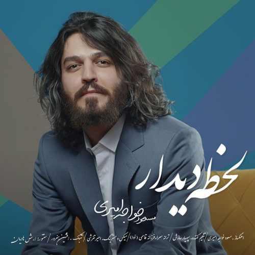 دانلود آهنگ جدید مسعود خواجه امیری بنام لحظه دیدار