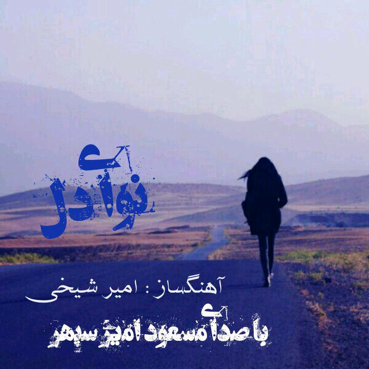 دانلود آهنگ جدید مسعود امیر سپهر بنام نوای دل