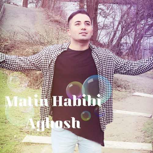 دانلود آهنگ جدید متین حبیبی بنام آغوش