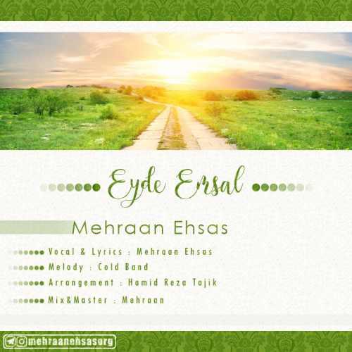 دانلود آهنگ جدید مهران احساس بنام عید امسال