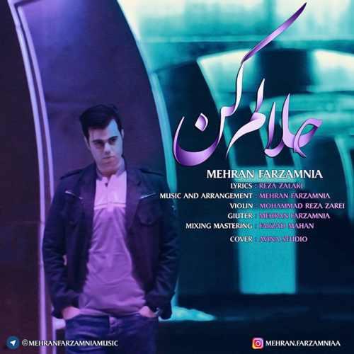 دانلود آهنگ جدید مهران فرزام نیا بنام حلالم کن