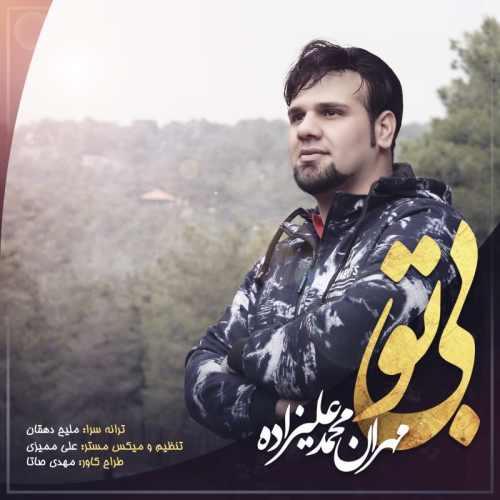 دانلود آهنگ جدید مهران محمدعلیزاده بنام بی تو