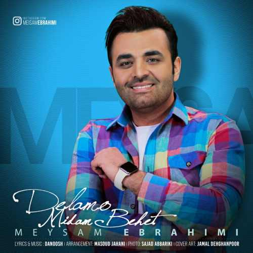 دانلود آهنگ جدید میثم ابراهیمی بنام دلمو میدم بهت