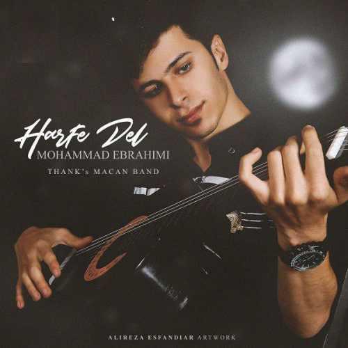 دانلود آهنگ جدید محمد ابراهیمی بنام حرف دل