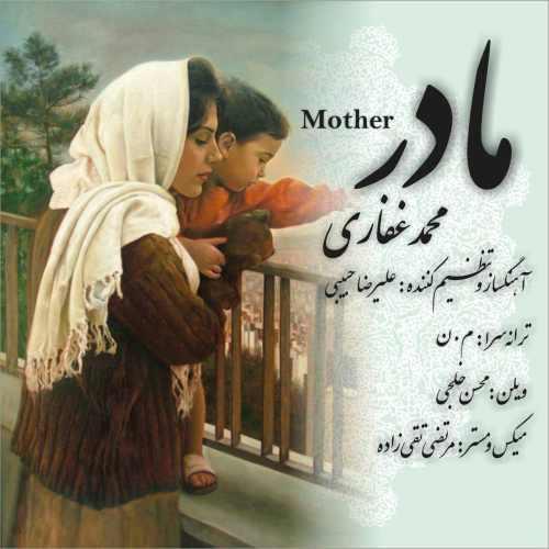 دانلود آهنگ جدید محمد غفاری بنام مادر