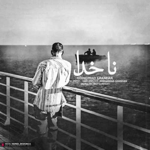 دانلود آهنگ جدید محمد قانعیان بنام ناخدا