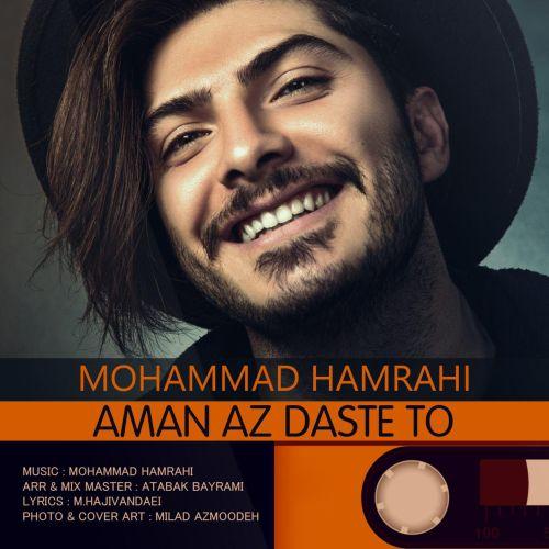 دانلود آهنگ جدید محمد همراهی بنام امان از دست تو