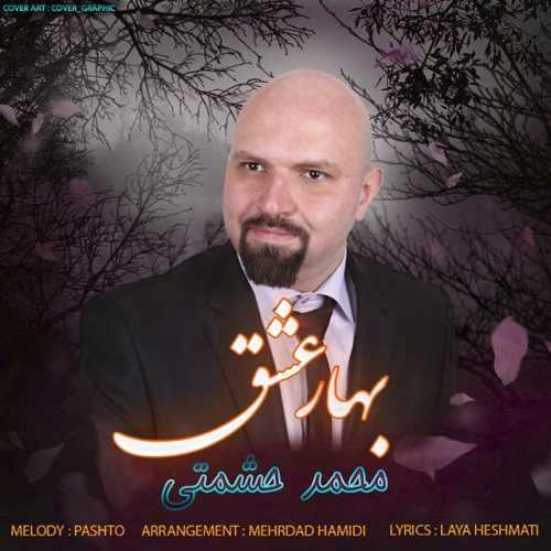 دانلود آهنگ جدید محمد حشمتی بنام بهار عشق