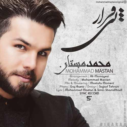 دانلود آهنگ جدید محمد مستان بنام بی قرار