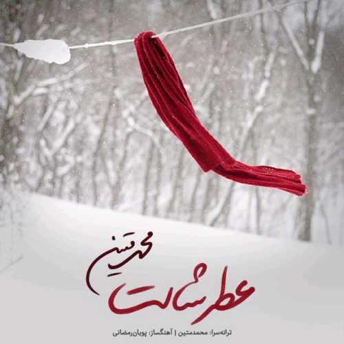 دانلود آهنگ جدید محمد متین بنام عطر شالت