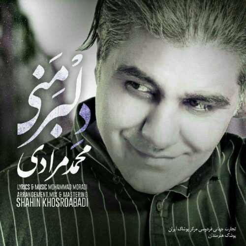 دانلود آهنگ جدید محمد مرادی بنام دلبر منی