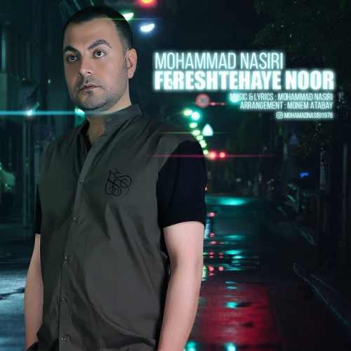 دانلود آهنگ جدید محمد نصیری بنام فرشته های نور
