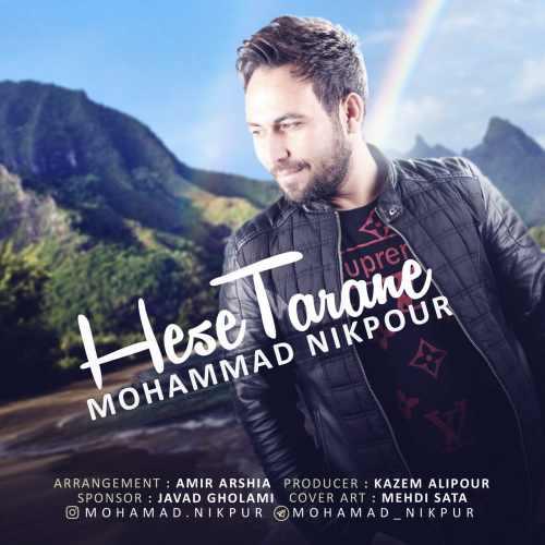 دانلود آهنگ جدید محمد نیکپور بنام حس ترانه