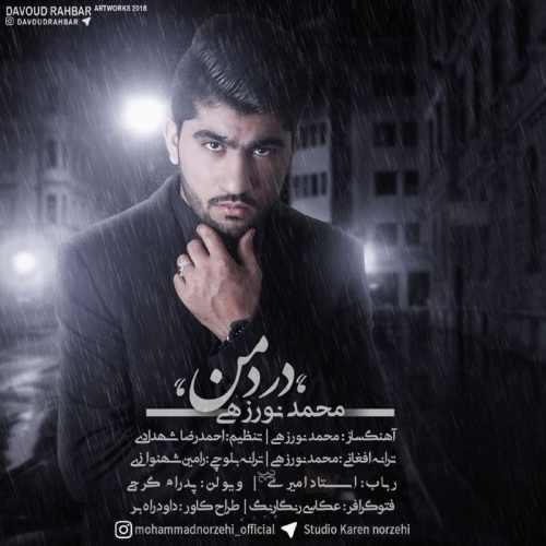 موسیقی جدید محمد نورزهی بنام درد من