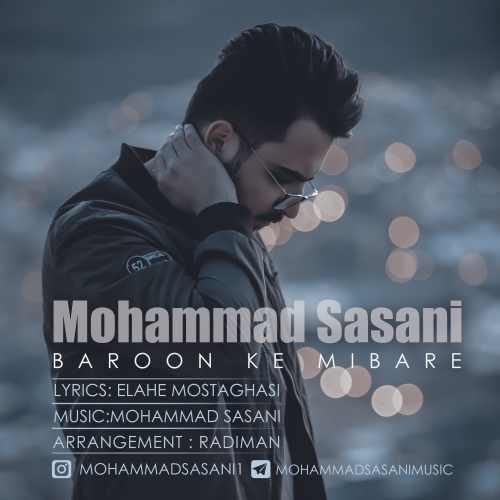 دانلود آهنگ جدید محمد ساسانی بنام بارون که میباره