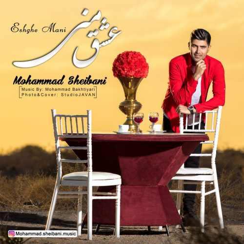 دانلود آهنگ جدید محمد شیبانی بنام عشق منی