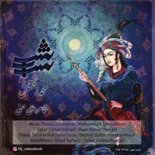دانلود آهنگ جدید محمد زحمتکش بنام شب به شب