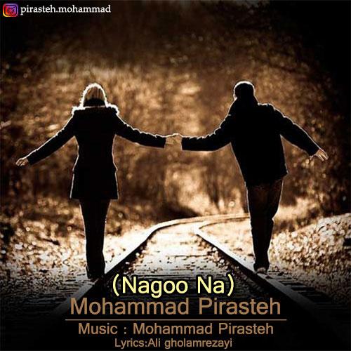 دانلود آهنگ جدید محمد پیراسته بنام نگو نه
