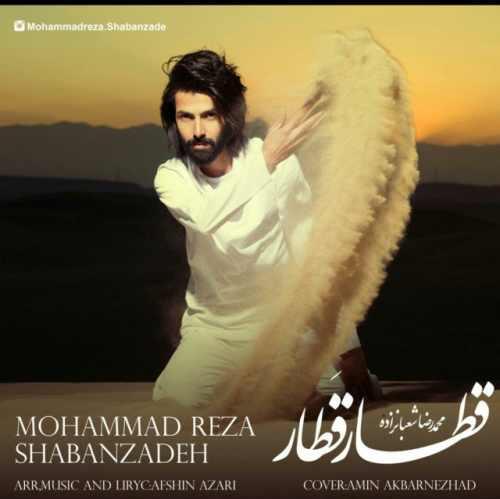 دانلود آهنگ جدید محمدرضا شعبانزاده بنام قطار قطار