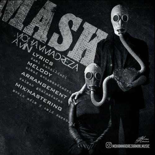 دانلود آهنگ جدید حمیدرضا امینی بنام ماسک