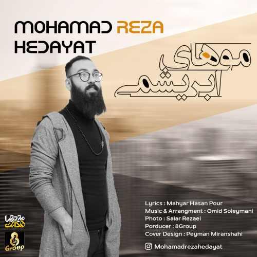دانلود آهنگ جدید محمدرضا هدایت بنام موهای ابریشمی
