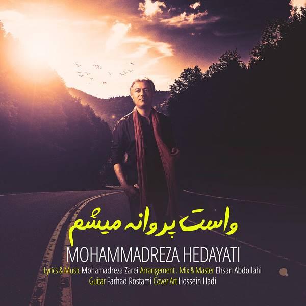 دانلود آهنگ جدید محمدرضا هدایتی بنام واست پروانه میشم