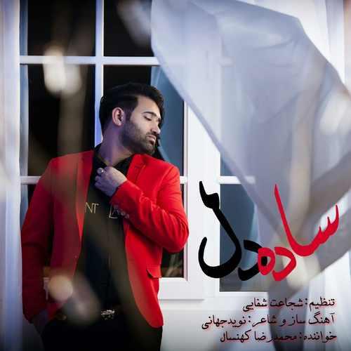 دانلود آهنگ جدید محمدرضا کهنسال بنام ساده دل