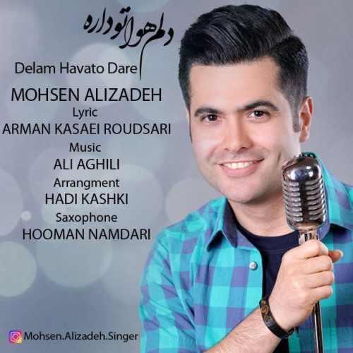 دانلود آهنگ جدید محسن علیزاده بنام دلم هواتو داره