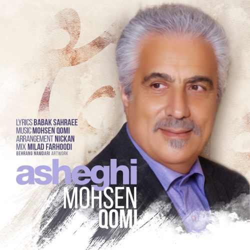 دانلود آهنگ جدید محسن قمی بنام عاشقی