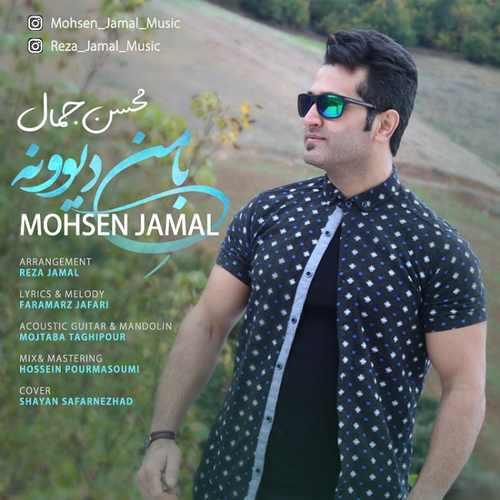 دانلود آهنگ جدید محسن جمال بنام با منه دیوونه
