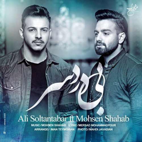 دانلود آهنگ جدید علی سلطان تبار و محسن شهاب بنام بی دردسر