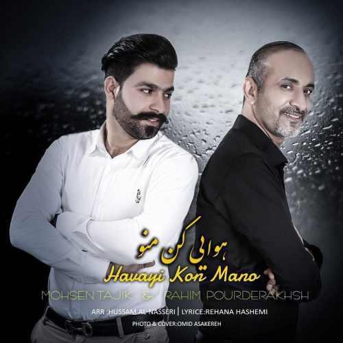 دانلود آهنگ جدید محسن تاجیک و رحیم پوردرخش بنام هوایی کن منو