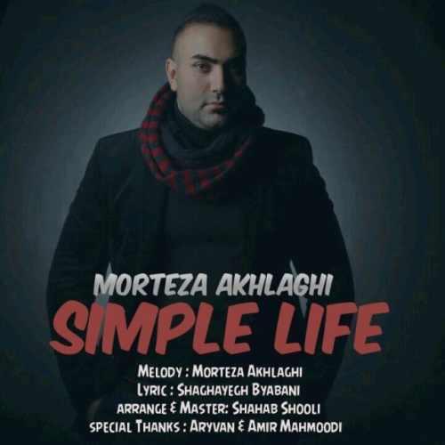 دانلود آهنگ جدید مرتضی اخلاقی بنام زندگیِ ساده