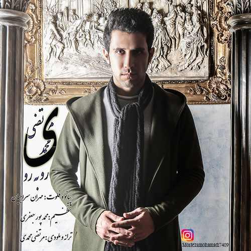 دانلود آهنگ جدید مرتضی محمدی بنام روبرو